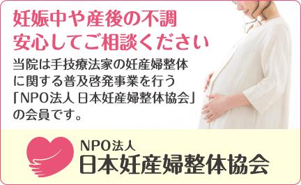 日本妊産婦整体協会