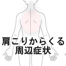 肩こり から くる 頭痛